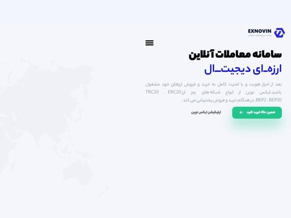 exnovin.net